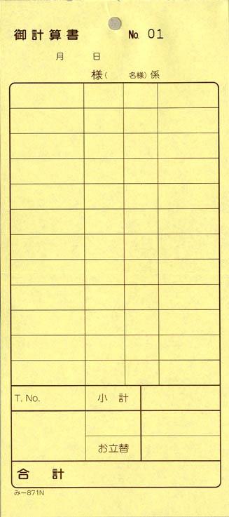 会計票 みつや み-871N(200冊大口) 通し番号入り (大口200冊入)