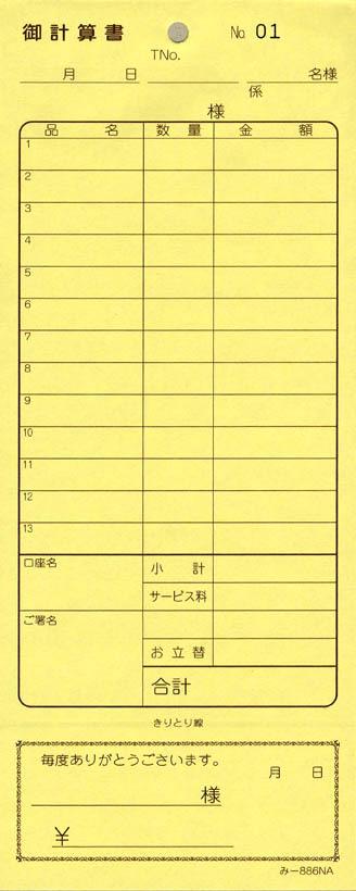 会計票 伝票 会計伝票 2枚複写 1冊 みつや オーバーのアイテム取扱☆ Seasonal Wrap入荷 み-886N 通し番号入り