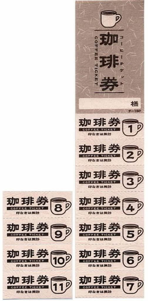 チケット コーヒー券 みつや チ-16P(包) 11回綴り回数券(10冊入り)