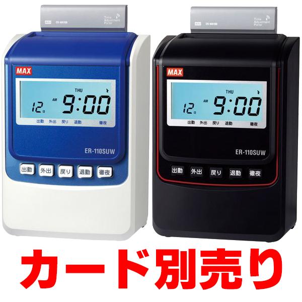 タイムレコーダー マックス ER-110SUW 電波時計搭載 (カード別売り)サービスカード無し