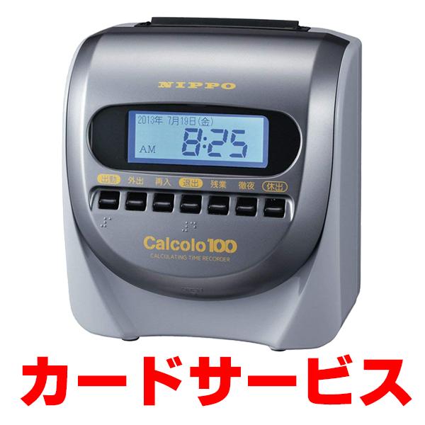 タイムレコーダー ニッポー カルコロ100 パソコンでデータ編集可能(カード1箱プレゼント)
