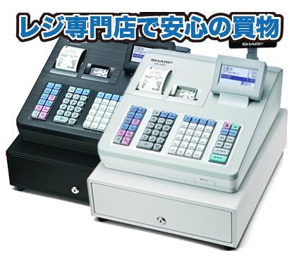 レジスター シャープ 本体 XE-A407 消費税率変更マニュアル付 消費税軽減税率対策補助金対象機種