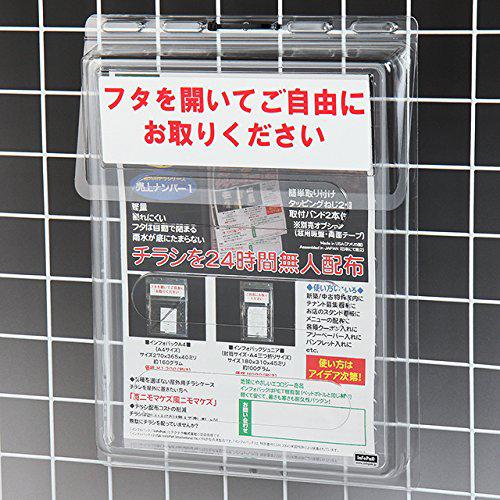 パンフレットスタンド パンフレットケース カタログスタンド インフォパックA4 シール貼付けなし 屋外用チラシケース 売れ筋 日本産