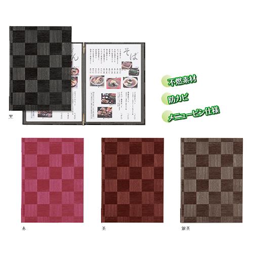 メニューブック A4対応  シンビ LS-111 黒・茶・銀茶・赤 (市松模様)