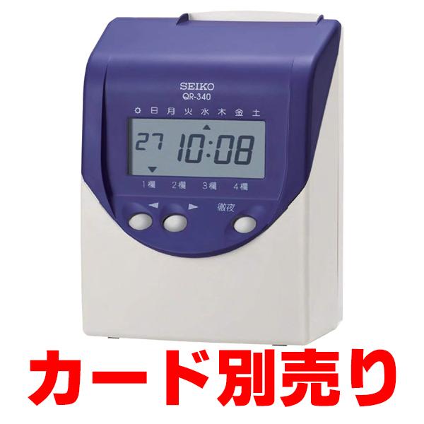 おすすめ タイムレコーダー セイコー セイコー QR-340 QR-340 (カード別売り)サービスカード無し, デリカジャパン:25f3d6fa --- mokodusi.xyz