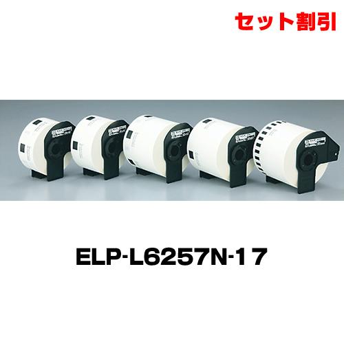 まとめ買い ラベルシール マックス ELP-L6257N-17(12巻)ELP-60/60S/60N用