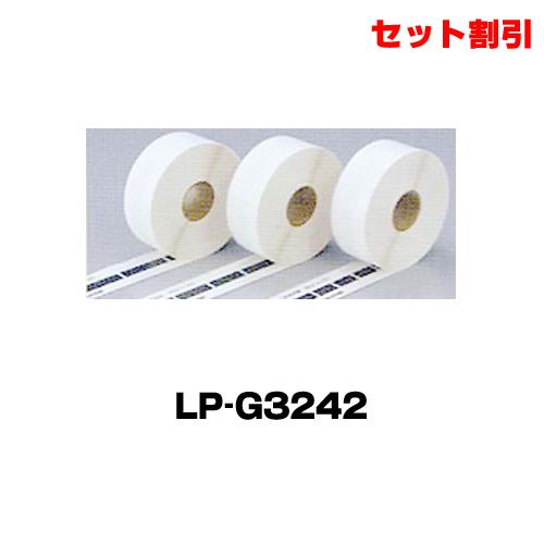 まとめ買い ラベルシール マックス LP-G3242 3箱(18巻) LP-30S用