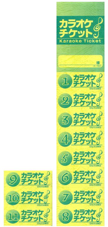 チケット カラオケリクエストカード みつや チ-150Y(包)11回綴り回数券(10冊入り)