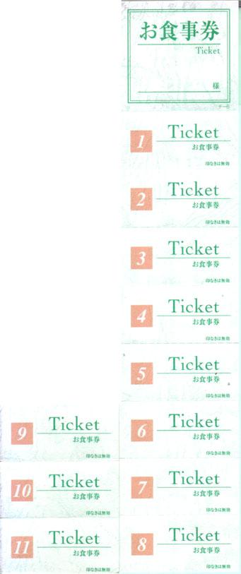 チケット お食事券 みつや チ-6(包)11回綴り回数券(10冊入り)