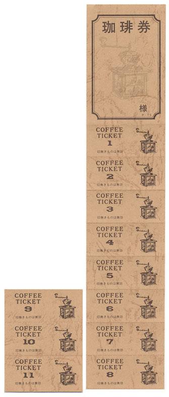 チケット コーヒー券 オンラインショップ チ-7S みつや 全店販売中 11回綴り回数券