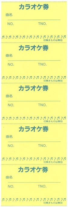 チケット 早割クーポン 新色追加して再販 カラオケリクエストカード チ-9Y 包 みつや 5枚綴り回数券 20冊入り