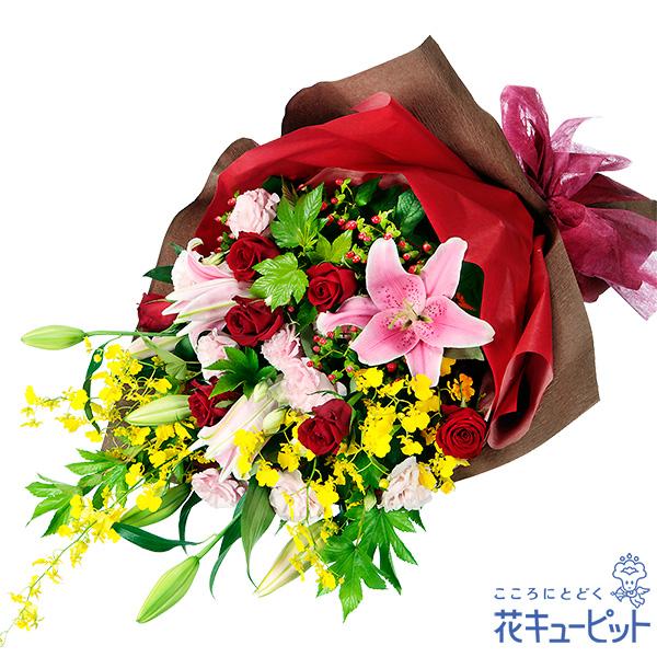 花キューピット【退職祝い】ピンクユリと赤バラのミックス花束yi00-511504 花 ギフト お祝い 送別 記念 プレゼント