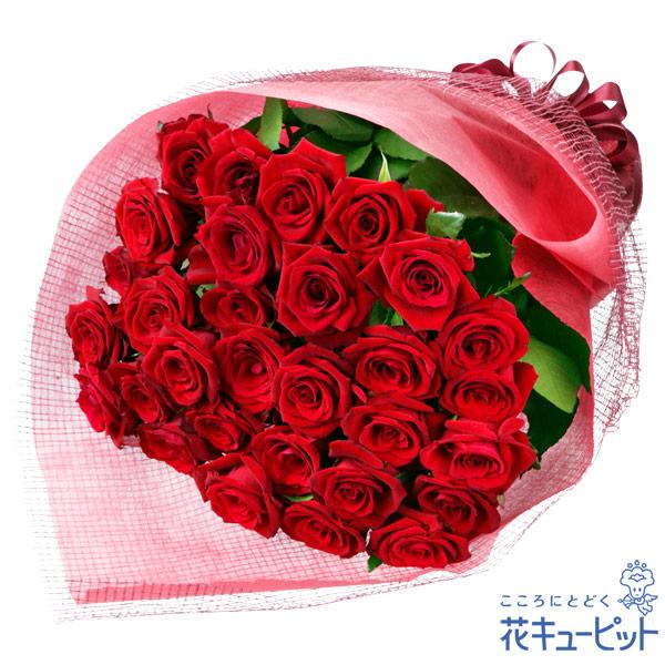 花キューピット【結婚記念日】30本の赤バラの花束yb00-613043 花 ギフト お祝い 記念日 プレゼント【あす楽対応】
