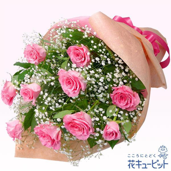 花キューピット【結婚記念日】ピンクバラの花束yb00-615028 花 ギフト お祝い 記念日 プレゼント【あす楽対応】