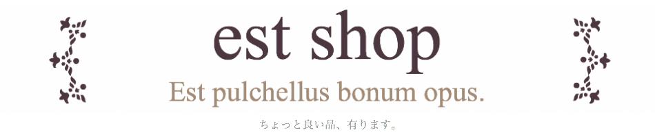 est shop:ちょっと良い品、有ります。