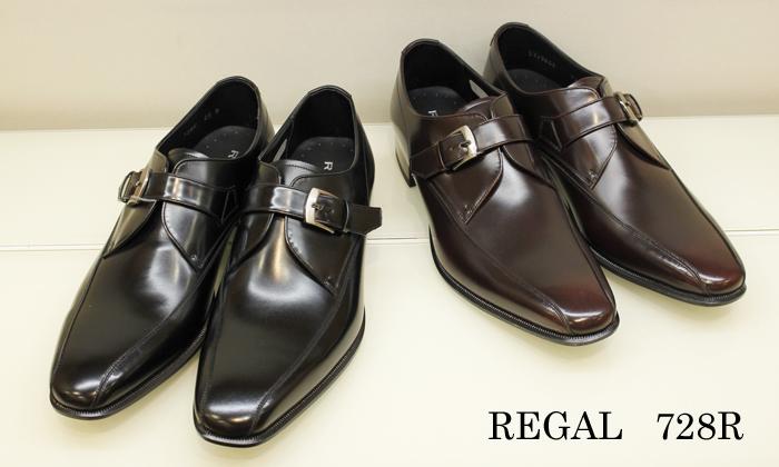 【送料無料】REGAL(リーガル)728R スワールモンク ビジネスシューズ/メンズドレスシューズ/EE/キップ加工/ブラック ワイン