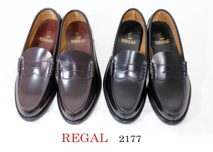【送料無料】REGAL(リーガル)ローファー グッドイヤーウェルト製法 会社に・通学に・永く愛されるデザイン 2177 ブラック ブラウン