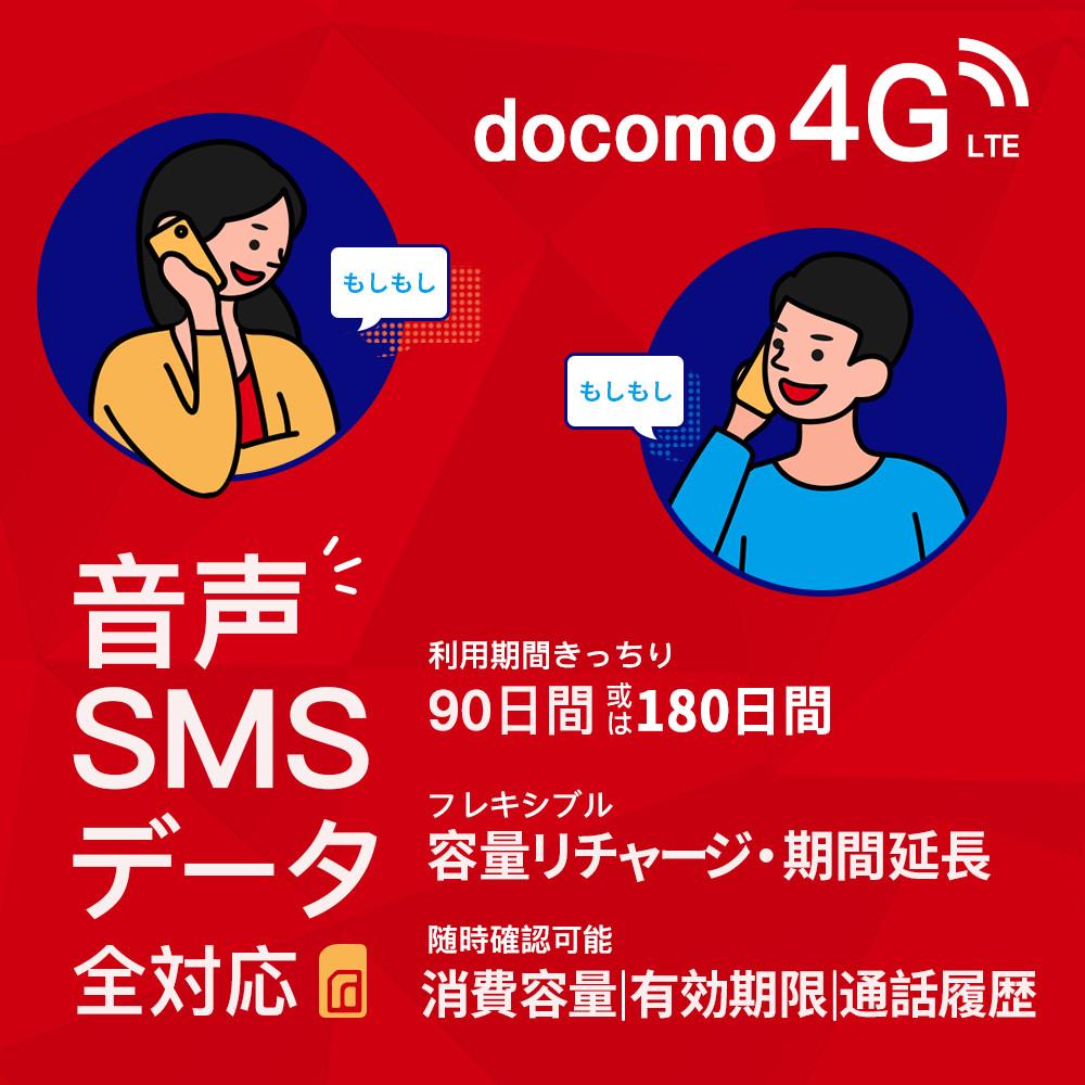 音声通話通信履歴確認 データ容量リチャージ 期間延長 残量確認等可能 10GB~ オンラインショッピング 180日+5分間音声かけ放題+1 000円従量通話分 新作 大人気 日本docomoプリペイド音声SIM ご購入後予め身分証明書等アップロード必須 残量残金確認等可能 データ MNP転入転出 期間延長リチャージ SIM単体 通話分数 SMS データ容量 音声