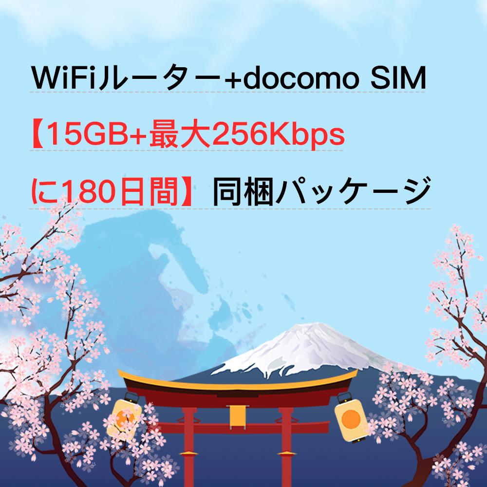 WiFiルーター+データ専用SIM同梱パッケージ(15GB+最大256Kbpsに180日間)