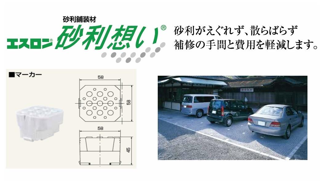 積水化学工業 エスロン  C3B 砂利想い用マーカー 58X58X45mm (144個入り)