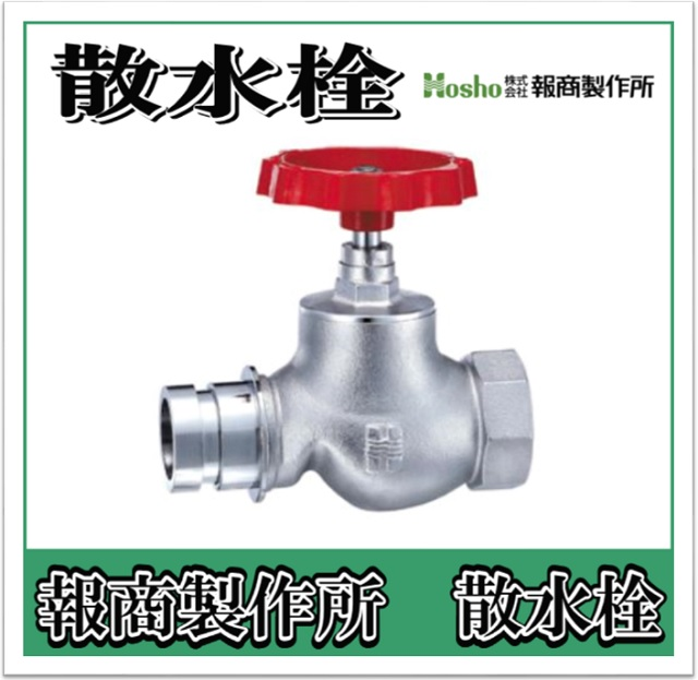 報商製作所 散水栓 バルブ 1.0Mpa クローム  180° 40A SV-11