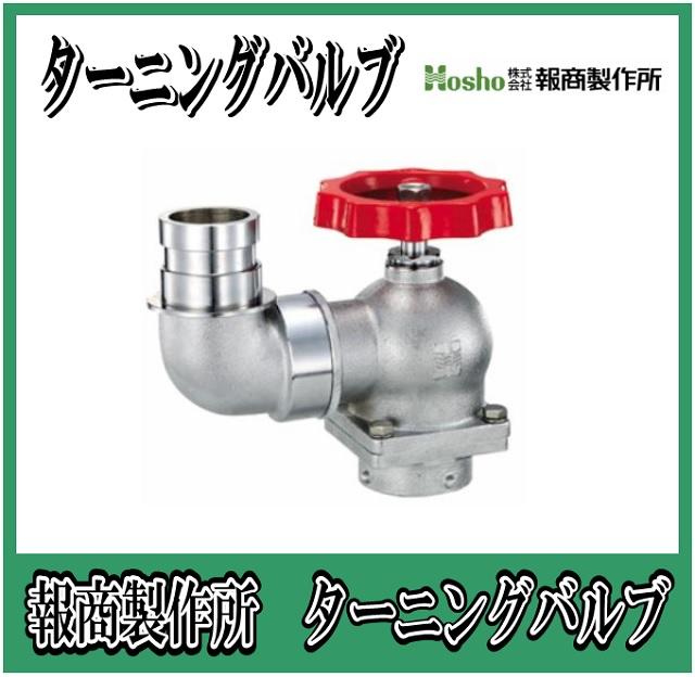 ブランド激安セール会場 消火設備の商品がその他に多数品揃えしております 報商製作所 BR製 ターニングバルブ口金回転付 90° 散水栓バルブ 散水バルブ SV-12LBR 50A 当店限定販売 消火栓バルブ