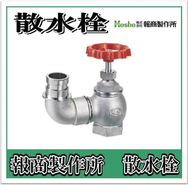 報商製作所 散水栓 バルブ 1.0Mpa 口金回転  90° 65A SV-09