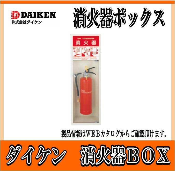 ダイケン 消火器ボックス 埋込型 FBD型 FBD1 スチール製 全埋込型扉付き