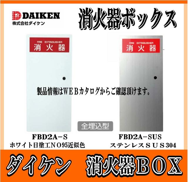 ダイケン 消火器ボックス 埋込型 FBD2A-S型 FBD2A-SUS スチール製 下地材不要 全埋込型ステンレス扉付き