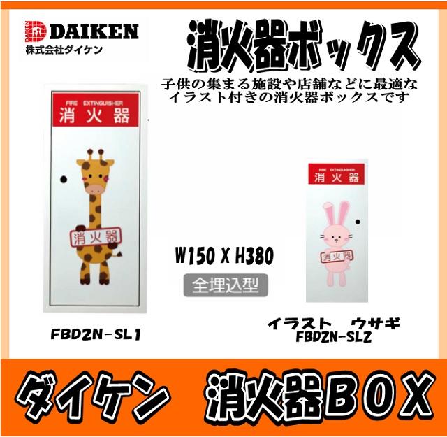 ダイケン 消火器ボックス 埋込型 FBD2N-S型 FBD2N-SL2 PP合成紙貼り(イラストラベル:ウサギ)かわいい 動物