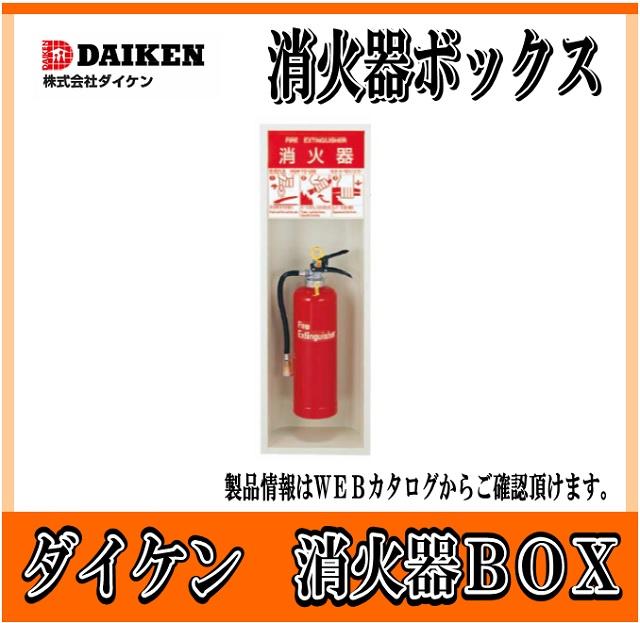 ダイケン 消火器ボックス 埋込型 FBH型 FBH1 スチール製 半埋込型扉なし