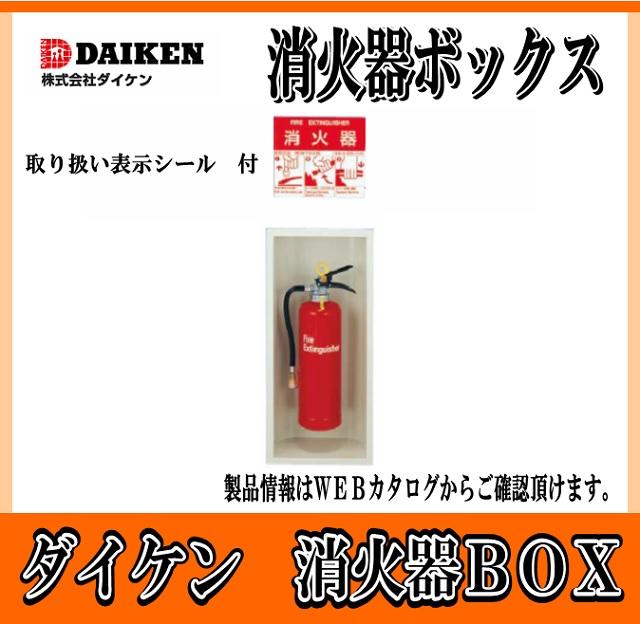 ダイケン 消火器ボックス 埋込型 FBH型 FBH3 スチール製 半埋込型扉なし