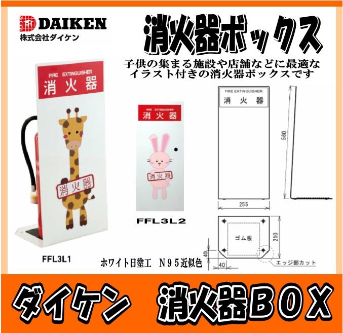 ダイケン 消火器ボックス 据置型 FFL型 FFL3L1 PP合成紙貼り(イラストラベル:キリン)かわいい 動物