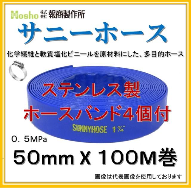 送水ホース 散水ホース 排水ホース 農業用ホース ホースバンド4個付 入手困難 報商製作所 0.5MPa 50mm X 100M ギフト サニーホース 2インチ