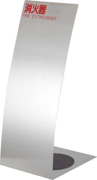 消火器格納箱  MH-1840HL 消火器ボックス ステンレス HL 据置型 デザイン おしゃれ
