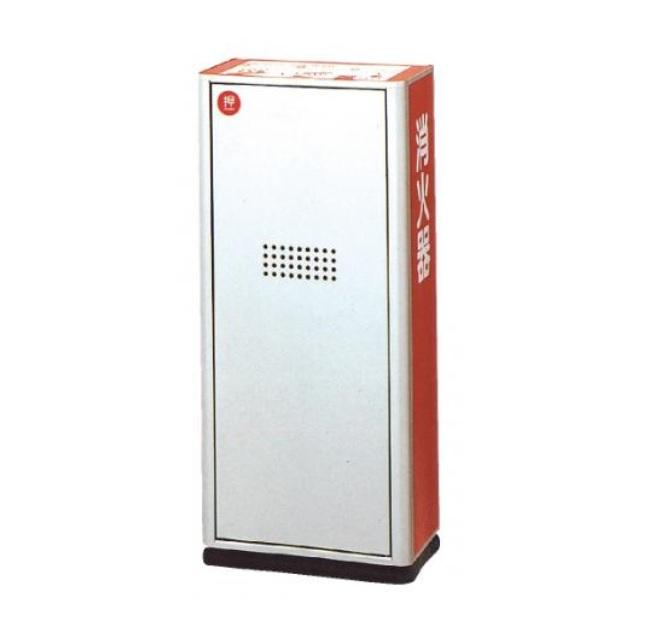 消火器格納箱  MHD-300 消火器ボックス シルバー&レッド 据置型 デザイン おしゃれ
