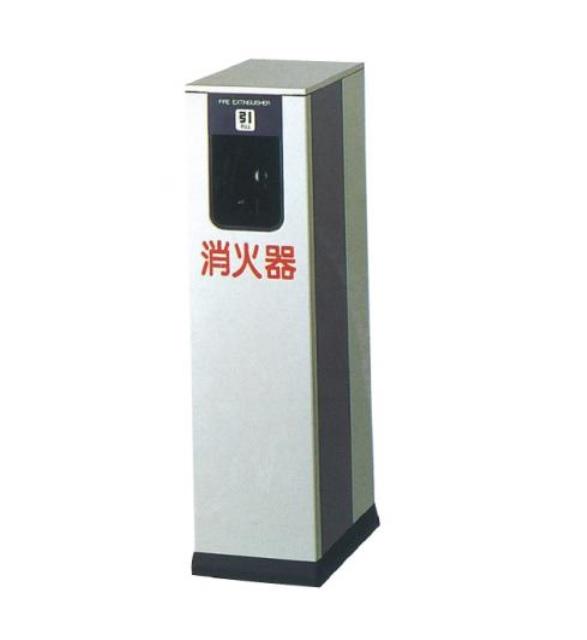 消火器格納箱  MHD-440 消火器ボックス シルバー&グレー 据置型 デザイン おしゃれ