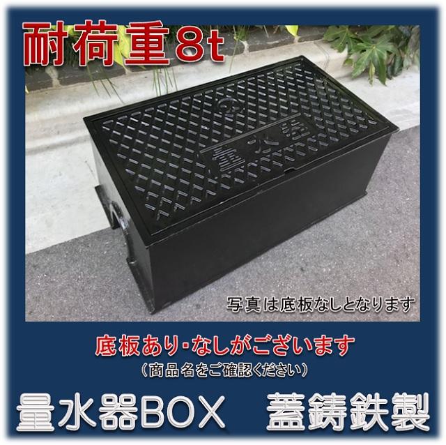 量水器ボックス 13mm用 蓋ダクタイル 鋳鉄 耐荷重8t 底板付 GMS-13C-ST