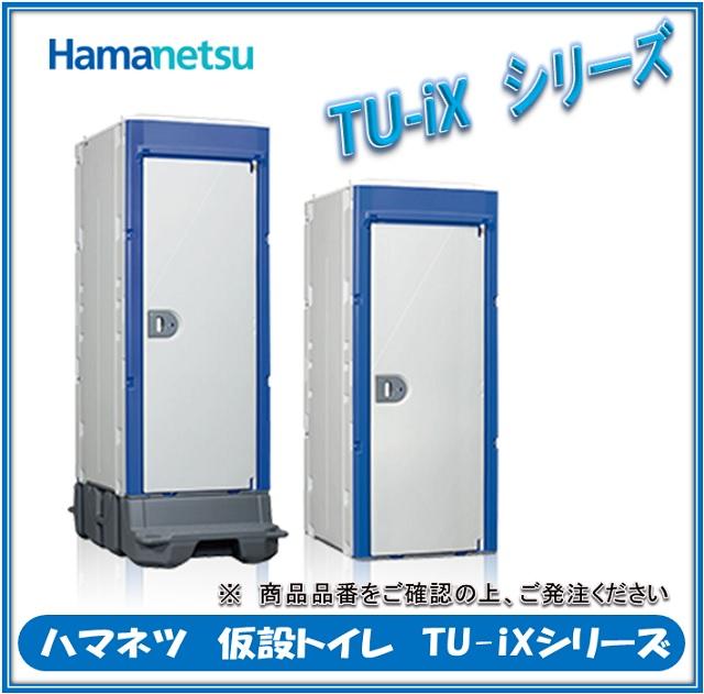 本物の ハマネツ 仮設トイレ TU-iXシリーズ TU-iXFUW ポンプ式簡易水洗タイプ  洋式便器, カガグン 8a050404