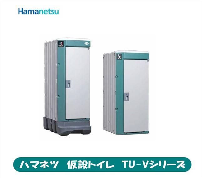 【保証書付】 ハマネツ 仮設トイレ TU-Vシリーズ TU-V1FUW ポンプ式簡易水洗タイプ  洋式便器, テンカワムラ:702b1b2e --- bellsrenovation.com