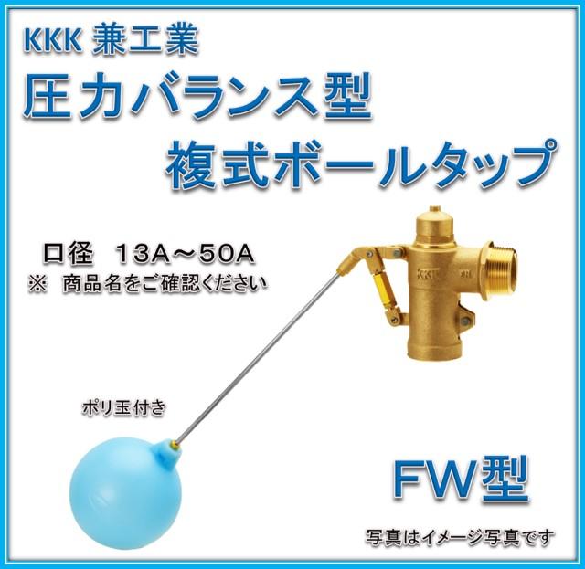 兼工業 FW50 圧力バランス型 複式ボールタップ (ポリ玉)