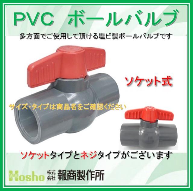 報商製作所 PVC 手数料無料 塩ビ製ボールバルブ 樹脂製 日本未発売 在庫あり 当日発送 13A 塩ビボールバルブ TS コンパクトボールバルブ 13mm ソケット式 ボール弁