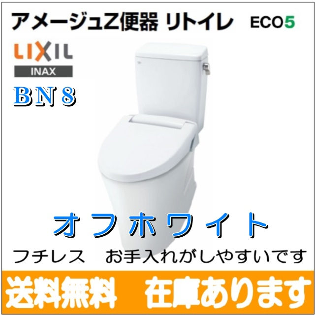 LIXIL INAX イナックス  BC-ZA10H/BN8+DT-ZA150H/BN8 アメージュZ便器リトイレタンクセット(手洗無)/オフホワイト