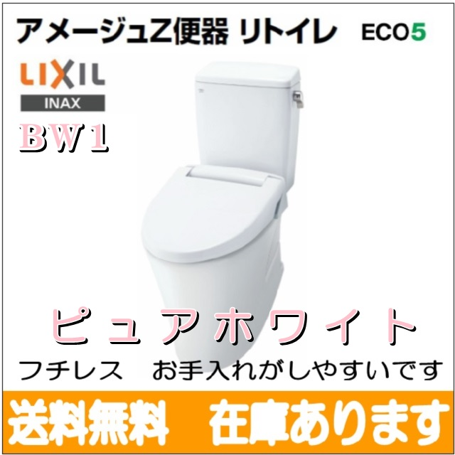 LIXIL INAX イナックス  BC-ZA10H/BW1+DT-ZA150H/BW1 アメージュZ便器リトイレタンクセット(手洗無)/ピュアホワイト