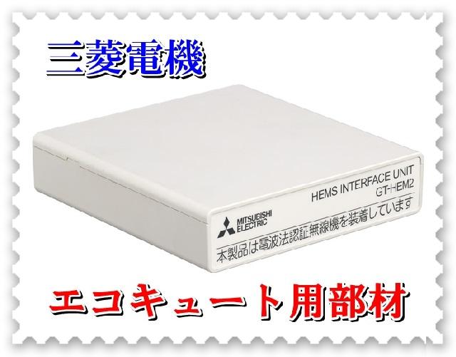 三菱 三菱 HEMSアダプター エコキュート部材 GT-HEM2 GT-HEM2 HEMSアダプター, パーティードレス通販TwinkleGirls:cd8920dd --- sunward.msk.ru