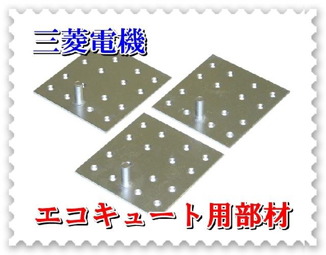 三菱 エコキュート部材 GZ-H12A GZ-H12A 脚固定金具(木質床用) 三菱 M12ネジ, 付知町:3c517157 --- officewill.xsrv.jp