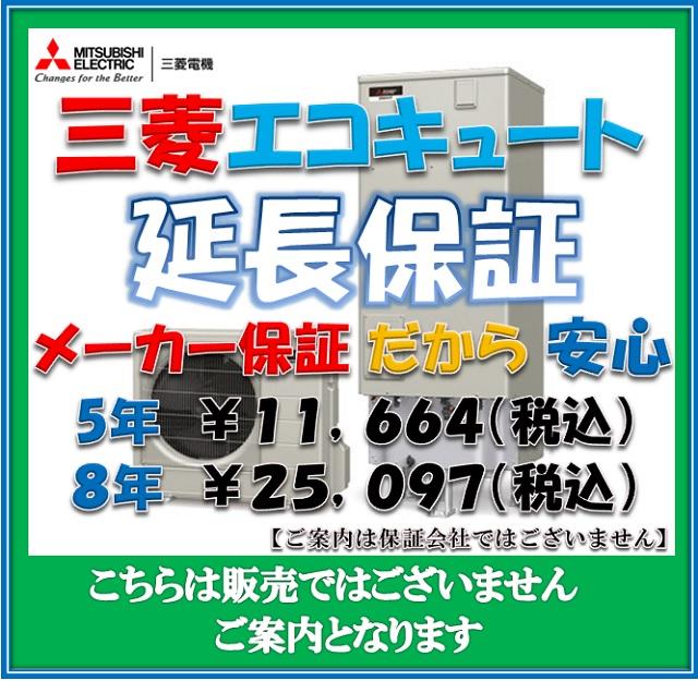 【メーカー延長保証】 三菱エコキュート 8年延長保証
