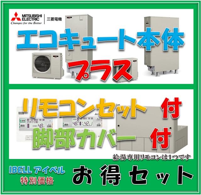 【特別セット価格】 三菱 エコキュート SRT-S463(本体 + インターホンリモコン + 脚部カバー)セット