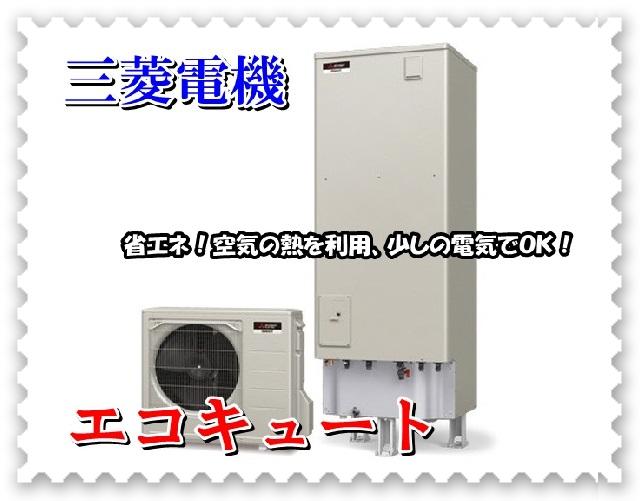 三菱 エコキュート SRT-S553U フルオートW追い炊き ハイパワー給湯 550L 角型 Sシリーズ