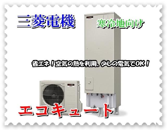 三菱 エコキュート SRT-SK463UD 寒冷地向け フルオートW追い炊き ハイパワー給湯 460L 角型 Sシリーズ